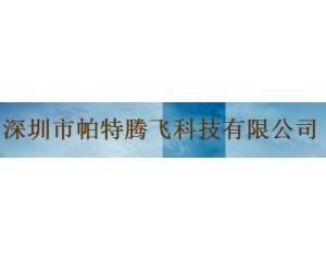 深圳市帕特科技有限公司