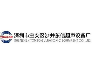 深圳市东信超声波设备有限公司
