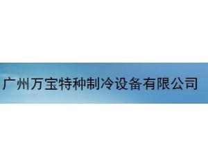 广州万宝特种制冷设备有限公司