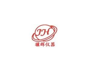 上海骥辉科学分析仪器有限公司