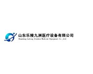 山东乐陵九洲医疗设备有限公司