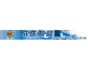 山东省成武医用制品厂