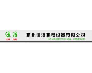 杭州佳洁气源净化设备有限公司