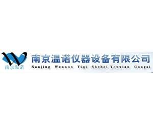 南京温诺仪器设备有限公司