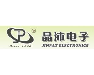 深圳市晶沛电子有限公司