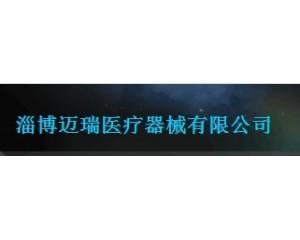 淄博迈瑞医疗器械有限公司