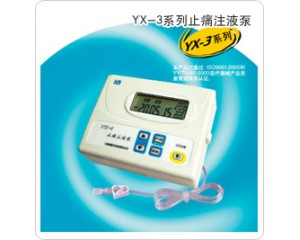 YX-3系列止痛注液泵