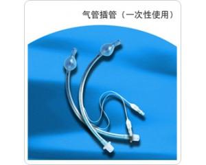 气管插管(一次性使用)