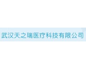 武汉天之瑞医疗科技有限公司