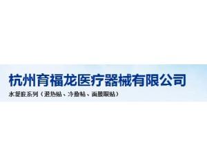 杭州育福龙医疗器械有限公司
