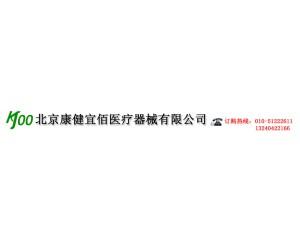 北京康健宜佰医疗器械有限公司