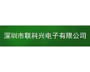 深圳市联科兴电子科技有限公司