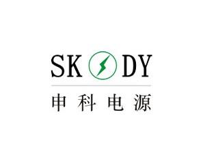 广州市申科电源设备有限公司