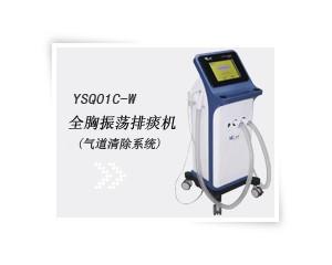 YSQ01C-W全胸振荡排痰机 (气道清除系统)