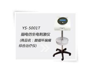 YS-5001T脑电仿生电刺激仪(脑循环系统治疗仪)