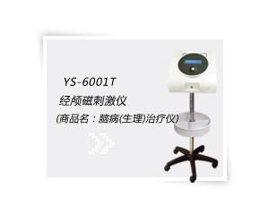 YS-6001T经颅磁刺激仪(脑循环系统治疗仪)