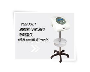 YS9002T膀胱神经和肌肉电刺激仪(膀胱功能障碍治疗仪)