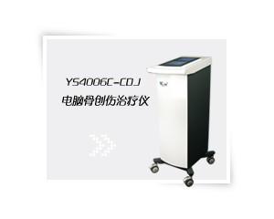 YS4006C-CDJ电脑骨创伤治疗仪