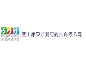 四川康贝斯消毒药剂有限公司