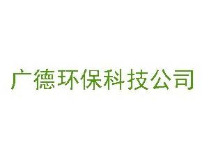 广州广德环保科技有限公司