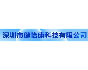 深圳市健怡康科技有限公司