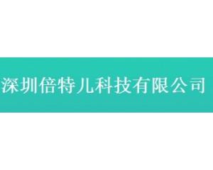 深圳市倍特儿科技有限公司