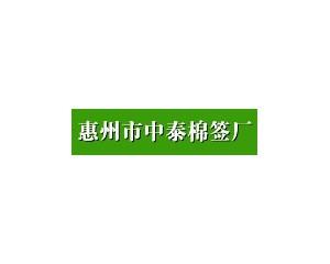 惠州中泰棉签厂