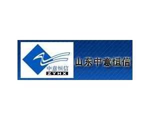 济南中意恒信电子科技有限公司
