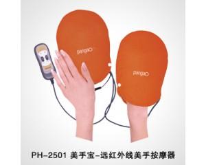 PH2501美手宝-远红外线美手按摩器