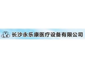 长沙永乐康医疗设备有限公司