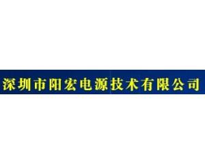 深圳市阳宏变频电源有限公司