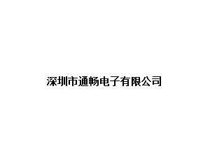 深圳市通畅电子有限公司