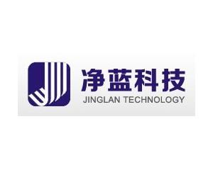 深圳市净蓝科技有限公司