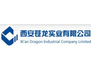 西安沧龙实业有限公司