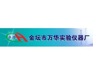 金坛市万华实验仪器厂