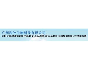 广州和竺生物科技有限公司
