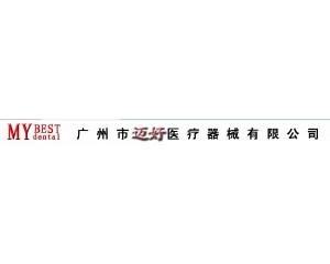 广州市迈好医疗器械有限公司