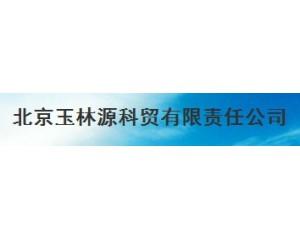 北京玉林源科贸有限责任公司