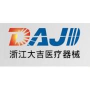 浙江大吉医疗器械有限公司