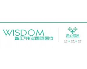 智汇伟业国际医疗科技(北京)有限公司