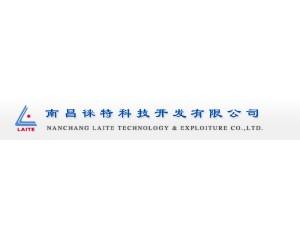 南昌徕特科技开发有限公司