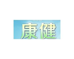 姜堰市康健医用塑料制品厂