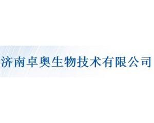 济南卓奥生物科技有限公司