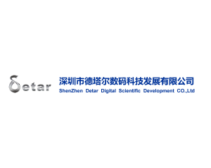 深圳市德塔尔数码科技发展有限公司