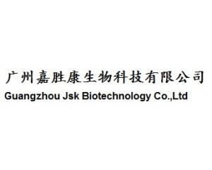 广州捷圣康生物科技有限公司