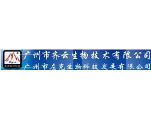 广州市齐云生物技术有限公司