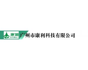 广州市康利科技有限公司