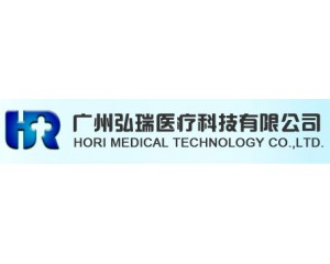 广州弘瑞医疗科技有限公司