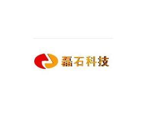 武汉磊石科技发展有限公司
