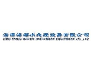 淄博海都水处理设备有限公司